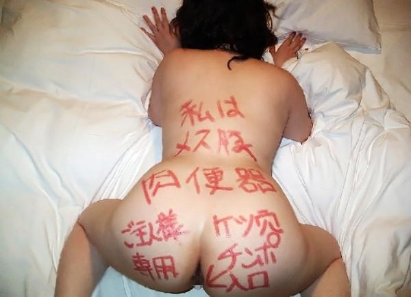 死ぬまでに一度はやりたいことww女体に落書きだぜww素人女体落書きエロ画像