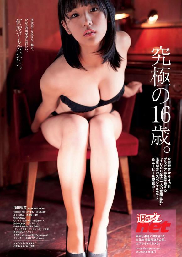 【ロリコン歓喜】スパガの浅川梨奈とかいう16歳の童顔巨乳が人気沸騰中wwwwwwwww(画像あり)