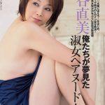 hase_naomi_001.jpg