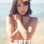 hirose_suzu_001.jpg