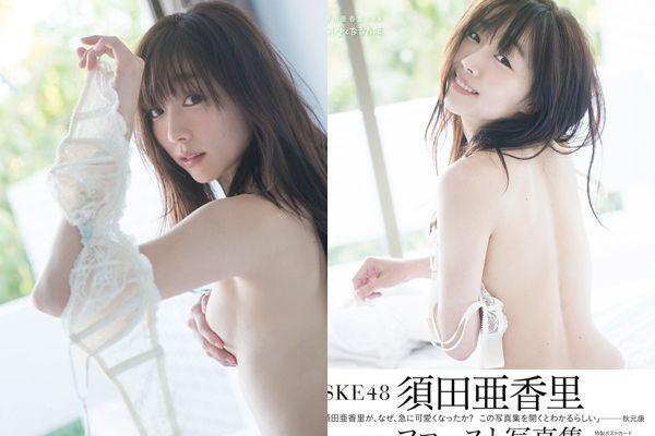 須田亜香里の手ブラやTバックが拝める写真集