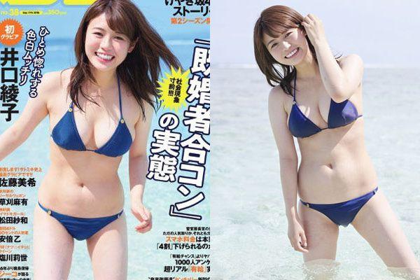 現役女子大学生井口綾子の色白ムッチリボディが拝める水着グラビア