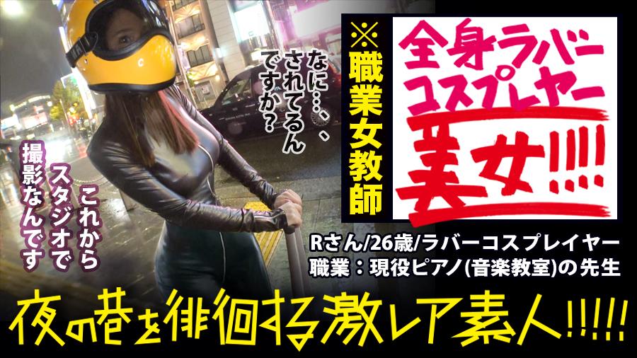 謎のラバースーツ美女の激エロ撮影会に密着取材でエロ動画が流出wwwwwww